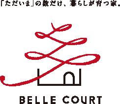 「ただいま」の数だけ、暮らしが育つ家。BELLE COURT