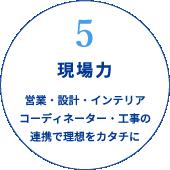 5現場力 営業・設計・インテリアコーディネーター・工事の連携で理想をカタチに