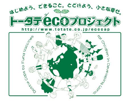 トータテecoプロジェクト