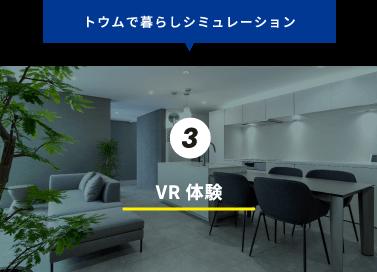 トウムで暮らしシミュレーション 3 VR体験