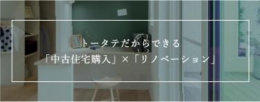 トータテだからできる「中古住宅購入」 × 「リノベーション」